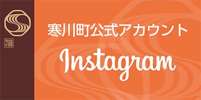 寒川町公式アカウント Instagram
